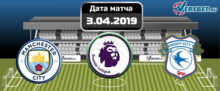 Манчестер Сити – Кардифф 3 апреля 2019 прогноз