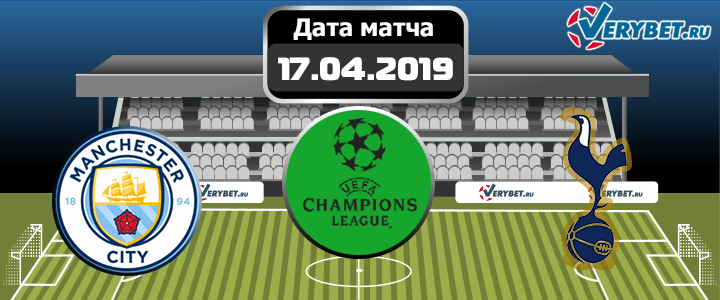 Манчестер Сити – Тоттенхем 17 апреля 2019 прогноз