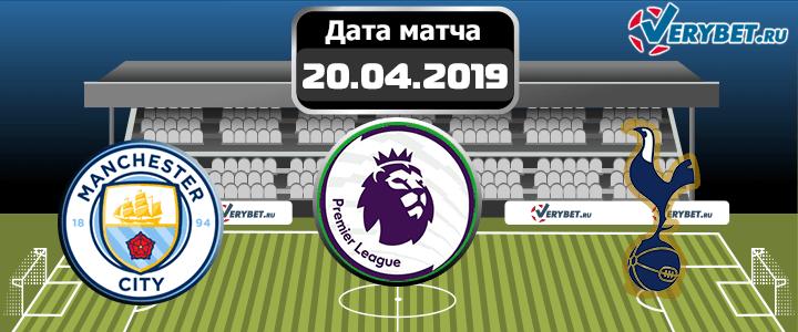 Манчестер Сити – Тоттенхем 20 апреля 2019 прогноз