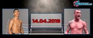 Мунгия - Хоган 14 апреля 2019 прогноз