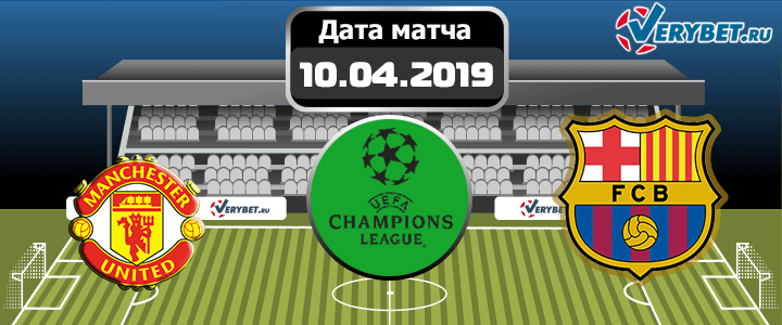 Манчестер Юнайтед – Барселона 10 апреля 2019 прогноз
