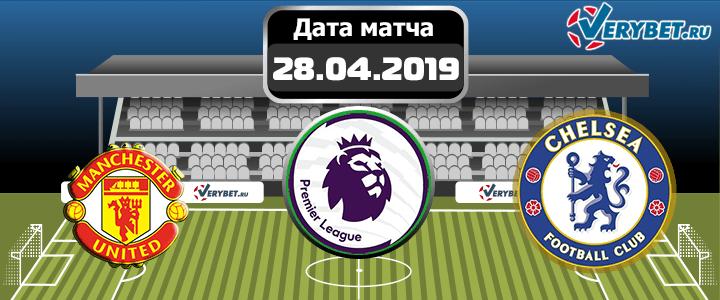 Манчестер Юнайтед — Челси 28 апреля 2019 прогноз