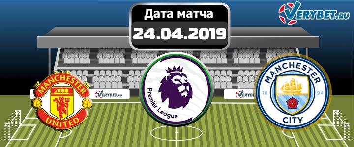 Манчестер Юнайтед – Манчестер Сити 24 апреля 2019 прогноз