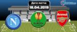 Наполи - Арсенал 18 апреля 2019 прогноз
