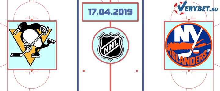 Питтсбург — Айлендерс 17 апреля 2019 прогноз