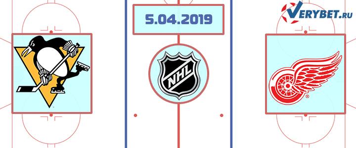 Питтсбург — Детройт 5 апреля 2019 прогноз