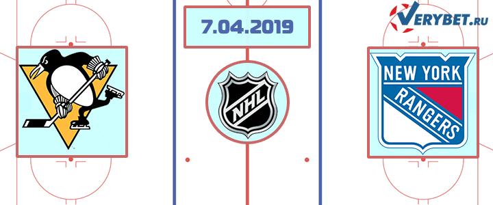 Питтсбург – Рейнджерс 7 апреля 2019 прогноз