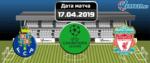Порту – Ливерпуль 17 апреля 2019 прогноз