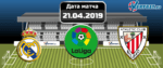 Реал Мадрид - Атлетик 21 апреля 2019 прогноз