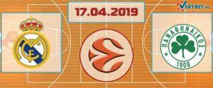 Реал Мадрид – Панатинаикос 17 апреля 2019 прогноз