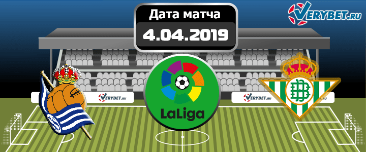 Реал Сосьедад – Бетис 4 апреля 2019 прогноз
