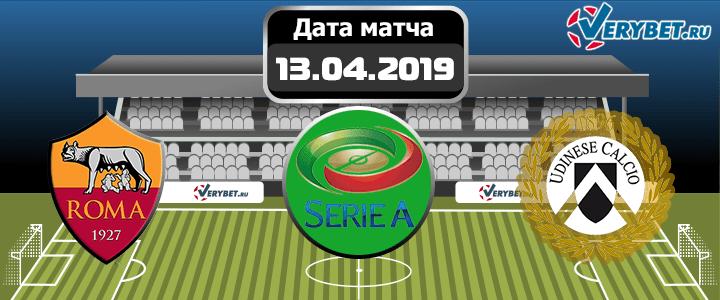 Рома - Удинезе 13 апреля 2019 прогноз