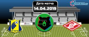 Ростов – Спартак 14 апреля 2019 прогноз