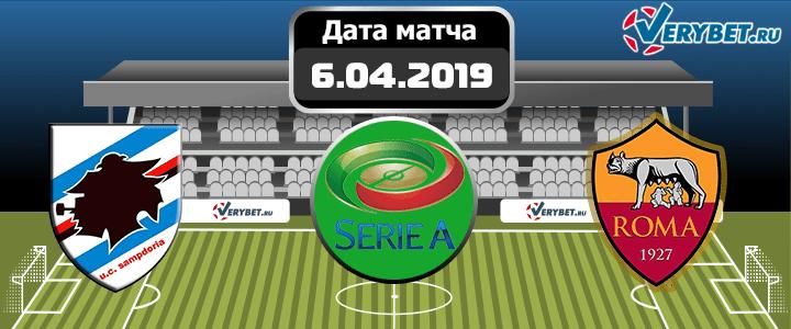 Сампдория – Рома 6 апреля 2019 прогноз