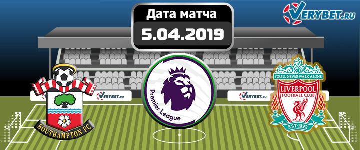 Саутгемптон – Ливерпуль 5 апреля 2019 прогноз