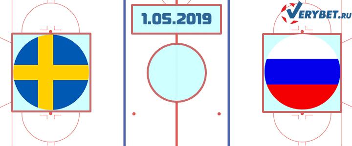 Швеция — Россия 1 мая 2019 прогноз