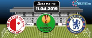 Славия Прага – Челси 11 апреля 2019 прогноз