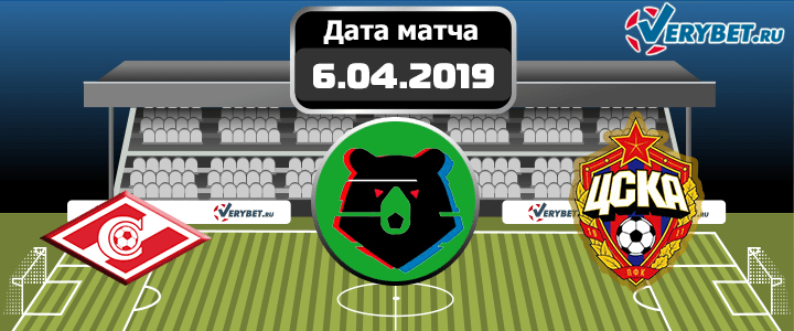 Спартак – ЦСКА 6 апреля 2019 прогноз