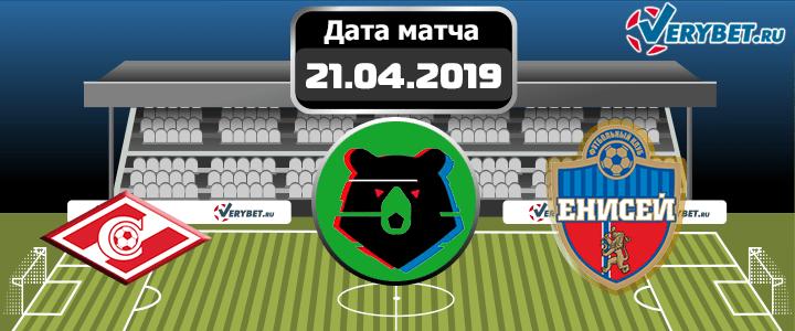 Спартак – Енисей 21 апреля 2019 прогноз