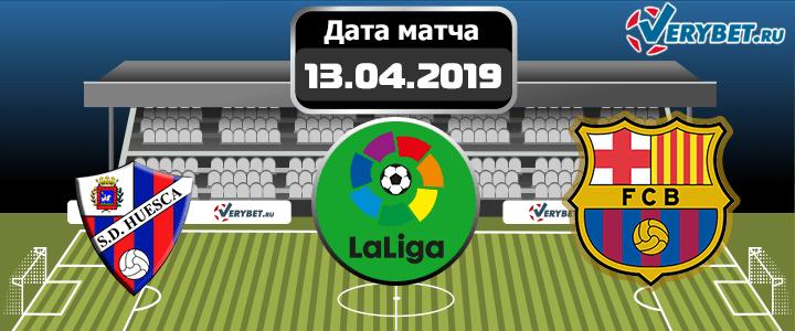 Уэска – Барселона 13 апреля 2019 прогноз