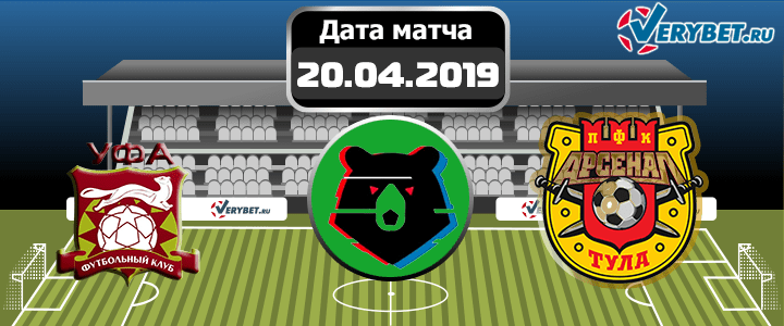 Уфа – Арсенал Тула 20 апреля 2019 прогноз