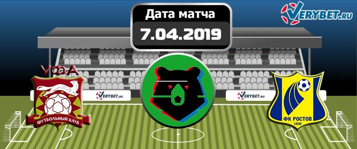Уфа – Ростов 7 апреля 2019 прогноз