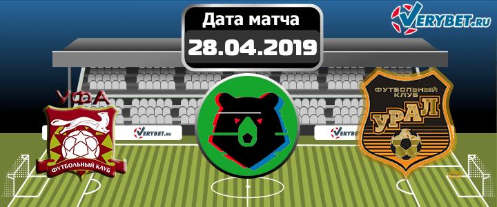 Уфа – Урал 28 апреля 2019 прогноз