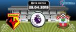 Уотфорд — Саутгемптон 23 апреля 2019 прогноз