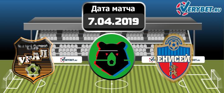 Урал – Енисей 7 апреля 2019 прогноз