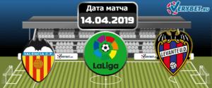 Валенсия – Леванте 14 апреля 2019 прогноз