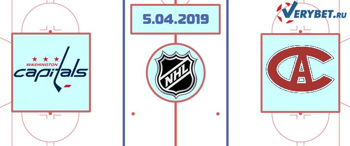 Вашингтон — Монреаль 5 апреля 2019 прогноз