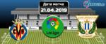 Вильярреал – Леганес 21 апреля 2019 прогноз
