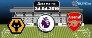 Вулверхэмптон – Арсенал 24 апреля 2019 прогноз