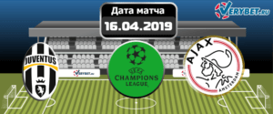 Ювентус – Аякс 16 апреля 2019 прогноз