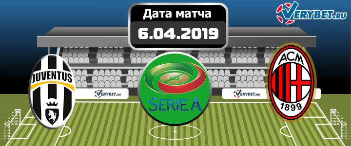 Ювентус – Милан 6 апреля 2019 прогноз