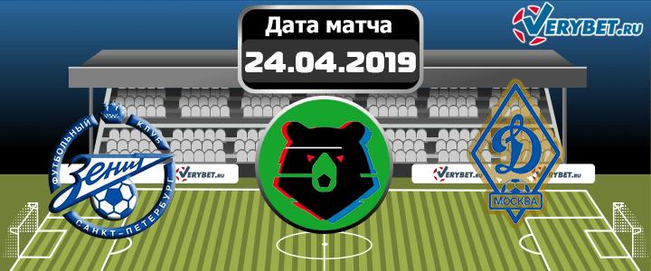 Зенит – Динамо 24 апреля 2019 прогноз