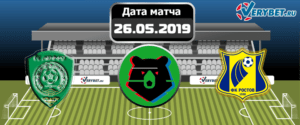 Ахмат – Ростов 26 мая 2019 прогноз