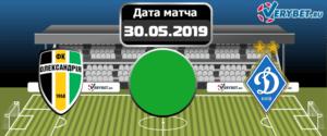 Александрия — Динамо Киев 30 мая 2019 прогноз