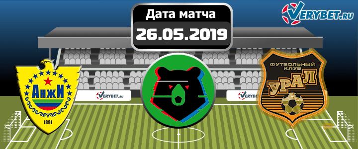 Анжи – Урал 26 мая 2019 прогноз