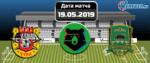 Арсенал Тула – Краснодар 19 мая 2019 прогноз