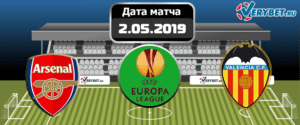 Арсенал - Валенсия 2 мая 2019 прогноз