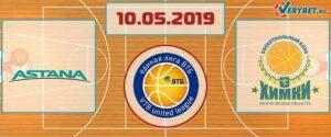 Астана – Химки 10 мая 2019 прогноз