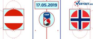 Австрия – Норвегия 17 мая 2019 прогноз