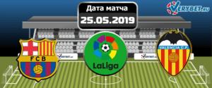 Барселона - Валенсия 25 мая 2019 прогноз
