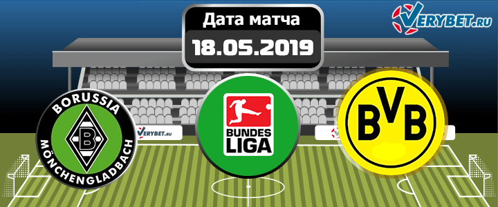 Боруссия Менхенгладбах - Боруссия Дортмунд 18 мая 2019 прогноз