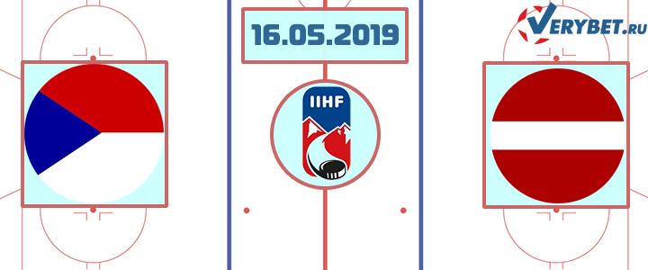 Чехия — Латвия 16 мая 2019 прогноз