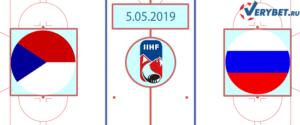 Чехия – Россия 5 мая 2019 прогноз