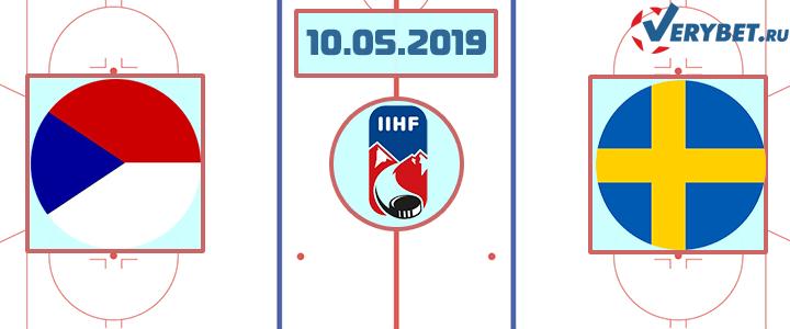 Чехия — Швеция 10 мая 2019 прогноз