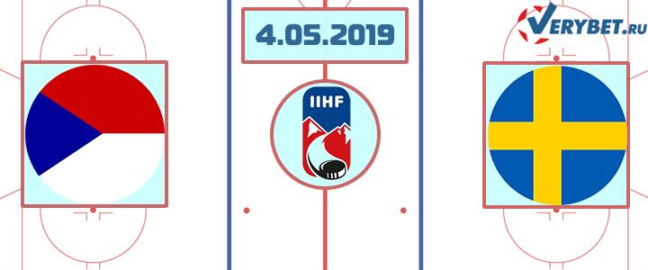 Чехия – Швеция 4 мая 2019 прогноз