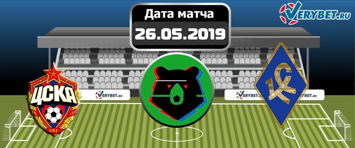 ЦСКА — Крылья Советов 26 мая 2019 прогноз